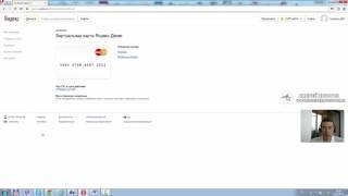 видео Что такое виртуальная банковская карта?