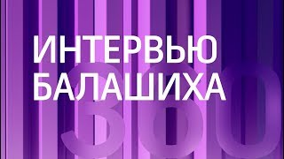 ИНТЕРВЬЮ 360 БАЛАШИХА 27.10.17