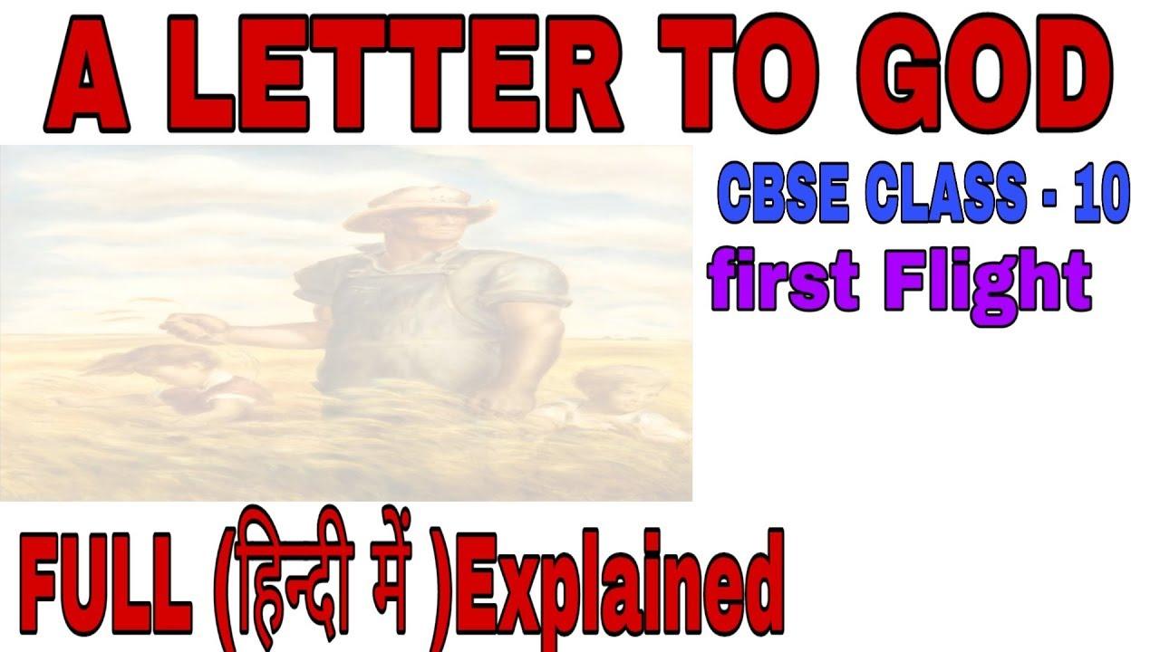 A Letter To God FULL (हिन्दी में )explanation   Class 10   First flight -  Educational Guru