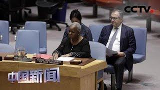 [中国新闻] 联合国安理会强烈谴责班加西爆炸袭击事件 | CCTV中文国际