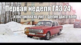 Газ 24 Волга. Постановка на учет с другим (406) двигателем. Первая неделя эксплуатации.