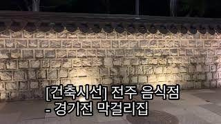 [건축시선] 전주음식점 - 한옥마을 부근 막걸리집으로 …