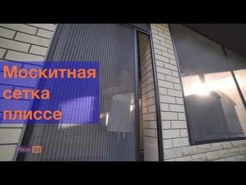 Москитная сетка плиссе, двери, окна, балконы, беседки. Plisse-ltd