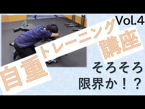 動画紹介~自重トレーニングシリーズVol.4~