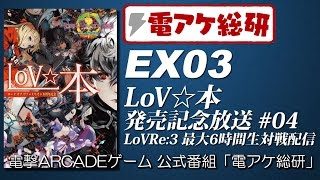 【電アケ総研EX03】 LoV☆本発売記念放送 #04【2016/6/25】