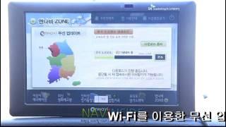 Sk엔나비 Air Wi-Fi 무선업데이트(2배속)