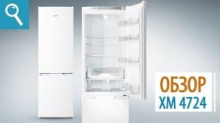 холодильник ATLANT ХМ-4724 серии CLASSIC. Обзор двухкамерного холодильника
