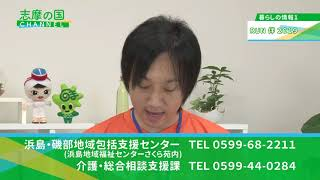 令和元年10月1日~15日放送 志摩の国チャンネル 「RUN伴2019」ほか