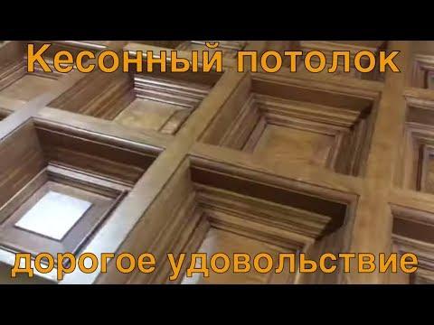 Кессонный потолок и стеновые панели из массива дуба
