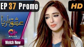 Pakistani Drama | Ishq Ya Rabba - Episode 37 Promo | Aplus Dramas | Bilal Qureshi, Srha, Fatima