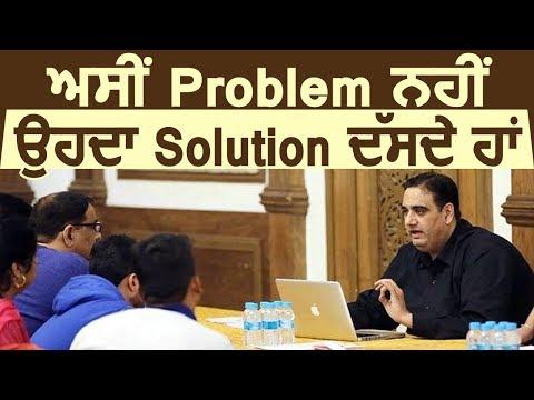 हम Problem नहीं उसका Solution बताते हैं: Vinay Hari