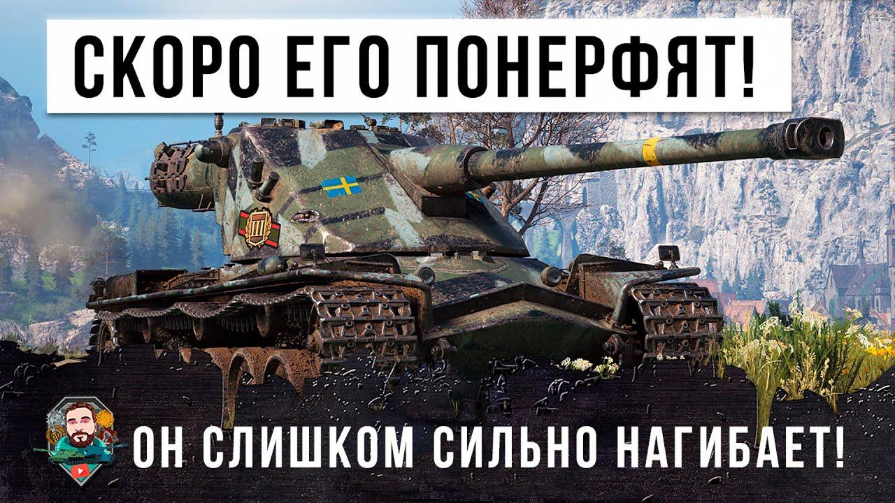 Если так пойдет дальше то его точно понерфят в World of Tanks! Такое повторить невозможно!