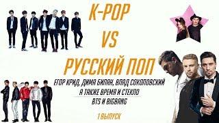 """""""K-POP vs Русский поп"""" feat Pale Peach (1 выпуск)"""