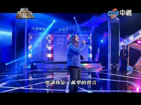 超級歌喉讚-江得勝-藍夜 - YouTube