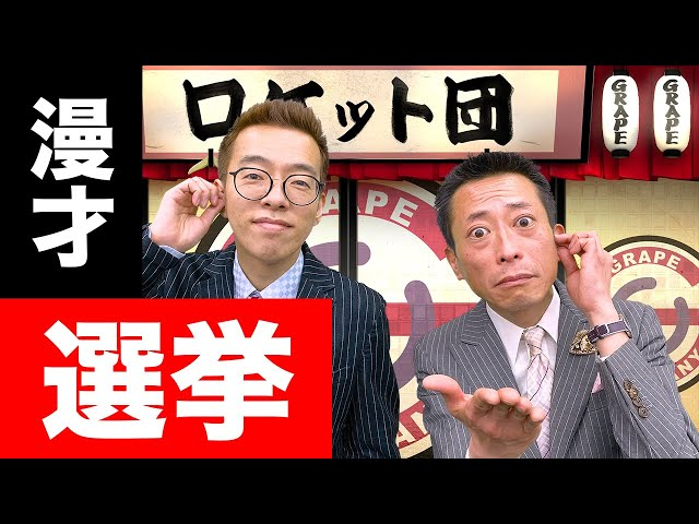 漫才:選挙【ロケット団】