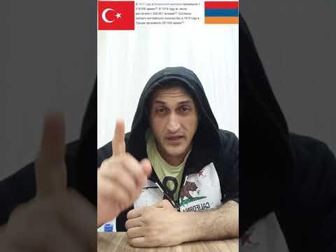 Армяне в Турции,статистика.