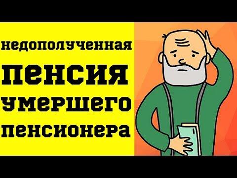 Недополученная Пенсия Умершего Пенсионера | недополученная | пенсионера | умершего | ветеран | пенсия | труда | пфр | кто