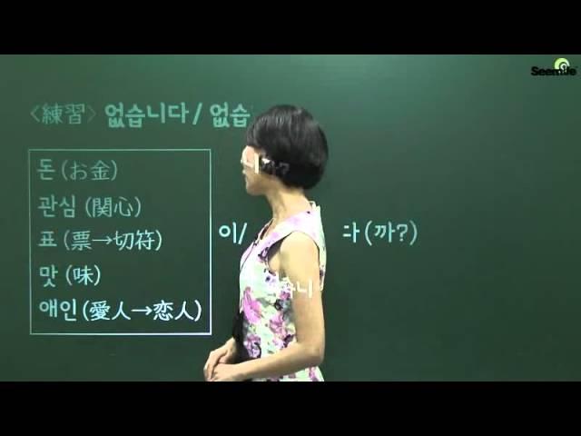 [SEEMILE II, 韓国語 基礎文法編] 4.あります・ありません/~に(場所) 있습니다・없습니다/~에