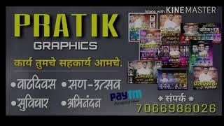 How to Make Birthday Banner or flex in PicsArt Wadhdivas Banner PicsArt वाढदिवस बॅनर