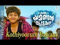 Oru Yamandan Premakadha | Kothiyoorum Balyam Video Song | Dulquer | Vineeth Sreenivasan | Nadirsha