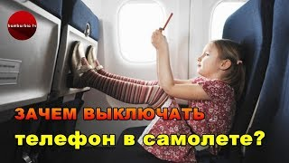 Зачем выключать мобильный телефон в самолете(, 2018-02-19T12:34:31.000Z)