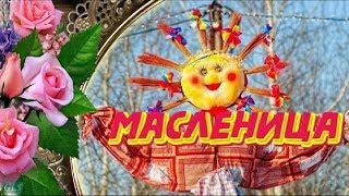 С праздником МАСЛЕНИЦА Веселое музыкальное поздравление с Масленицей Красивые Видео открытки