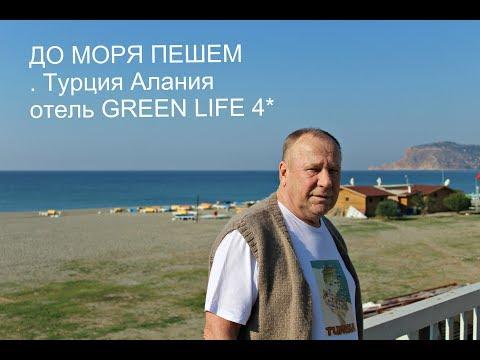 Обзор дороги к морю отель Green Life 4* Алания Турция ноябрь 2018