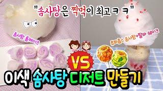 썰어먹는 솜사탕 VS 딸바 쉐이크 츄파춥스 솜사탕 │솜…
