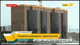 В Восточном Казахстане полным ходом идет строительство жилья
