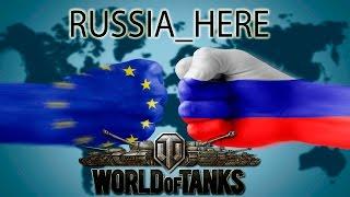 T1 - ЖЕСТКОЕ РУБИЛОВО НА ЕВРОПЕЙСКОМ СЕРВЕРЕ WOT #EVROSERVER