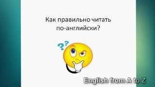Как правильно читать по-английски? Урок1 (открытый, закрытый слоги)(Как научиться читать по-английски? Вопрос, который волнует многих. Именно с этого вопроса и начинается наш..., 2014-05-27T18:45:54.000Z)
