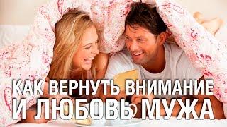 видео Как вернуть страсть в отношения с мужем
