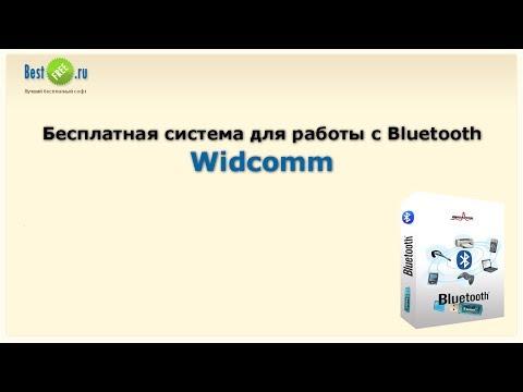 Как настроить Bluetooth для компьютера