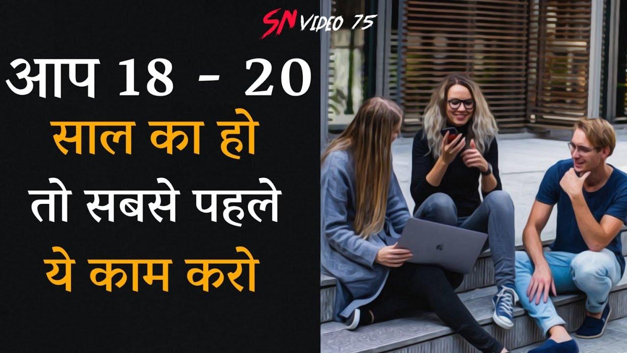 Aap 18 Se 20 Saal Ka Ho To Sabase Pahale Ye Kaam Karo Life -8819
