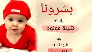 افخم شيلات مولود 2020 شيلة بشرونا ||اهدا من اهل المولود مجانيه بدون حقوق