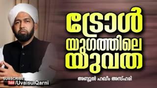 Abdul Hakeem Azhari Super Speech Troll Yugathile Yuvatha 2017 Latest Malayalam Speech
