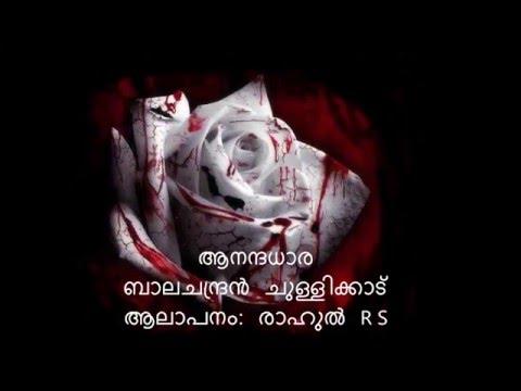 ആനന്ദധാര  - ബാലചന്ദ്രൻ ചുള്ളിക്കാട് (Aadadhaara--Balachandran Chullikkad)