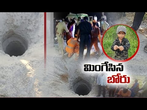 3 Years Old Boy Dies | After Falling in Borewell | in Medak District of Telangana