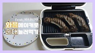 와플메이커로 순대 눌러먹기(feat. 파니니판)