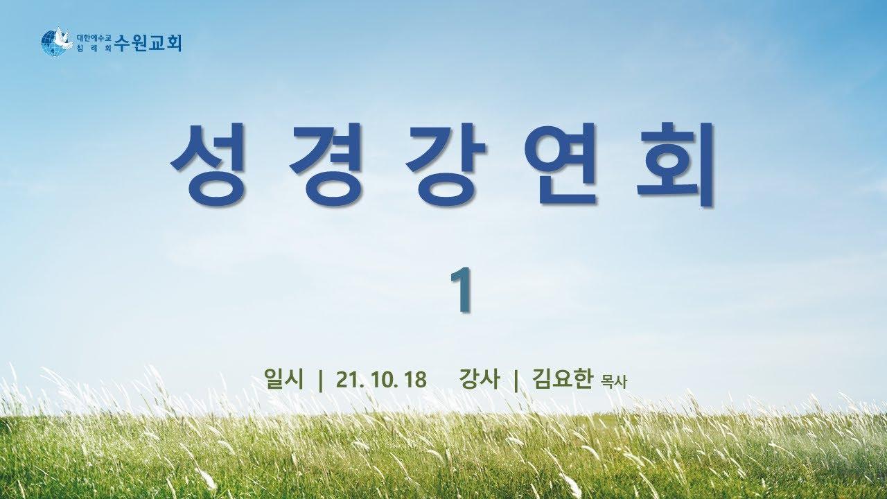 생명의말씀선교회 수원교회_성경강연회 1일차_2021.10.18 김요한 목사