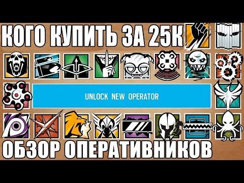 Какого DLC оперативника купить первым?