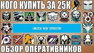 какого DLC оперативника купить первым? - ОБЗОР ВСЕХ DLC. Школа Осады. Rainbow Six Siege (Перевод)