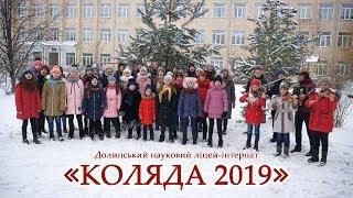 Коляда 2019  Школа