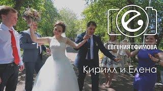 Кирилл и Елена. Свадебный клип