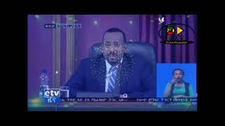 New Ethiopian Music 2018 new ethiopian chapter  PR DR ABIY
