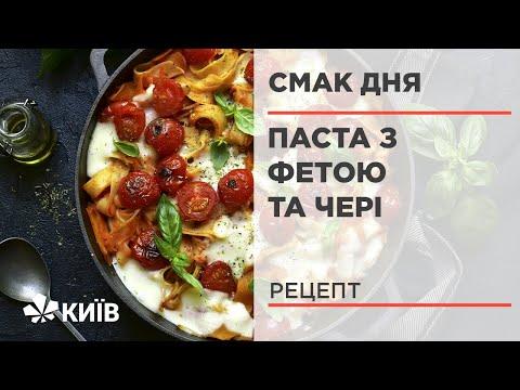 Паста з фетою та чері - рецепт приготування #СмакДня