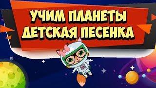 Песенка Планеты Солнечной системы для детей / Учим планеты - Мультик про космос