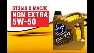Честный отзыв про масло NGN EXTRA 5W 50