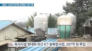 경남도, 2,032억 원 투입 선진축산 기반 구축