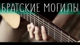 В. Высоцкий - Братские могилы⎪Fingerstyle-гитара